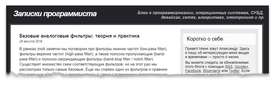 Блог Александра Алексеева