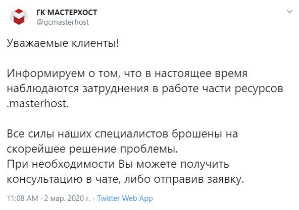Сообщение в Twitter